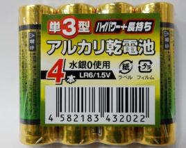 単3アルカリ