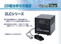 電気車用鉛蓄電池充電器